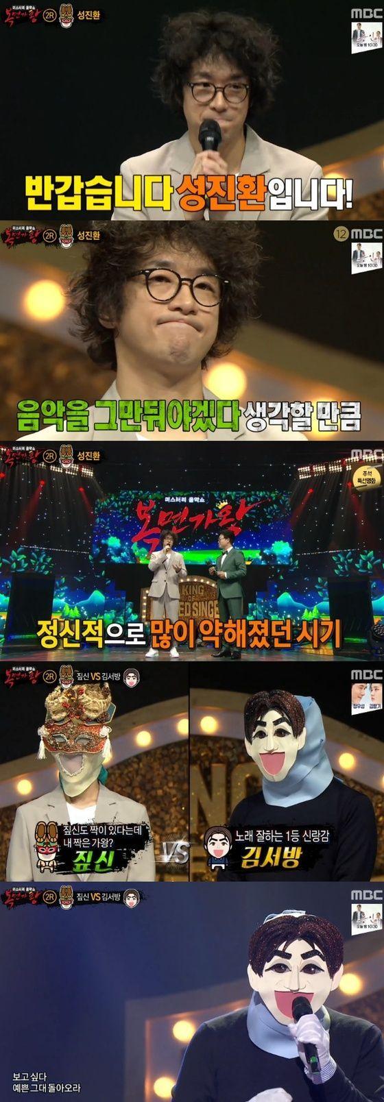 MBC '복면가왕' 가수 성진환 / 사진=MBC 방송 캡처