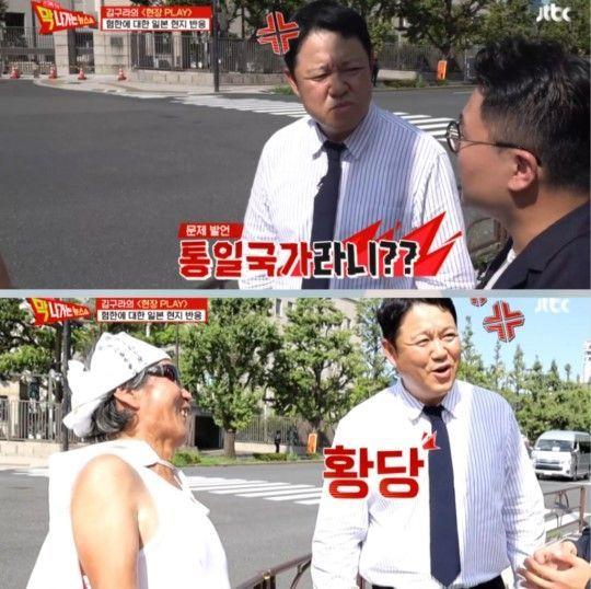"""""""일본, 한국 통일국가로 만들어줬다"""" 日시민 망언에 김구라 인터뷰 중단"""
