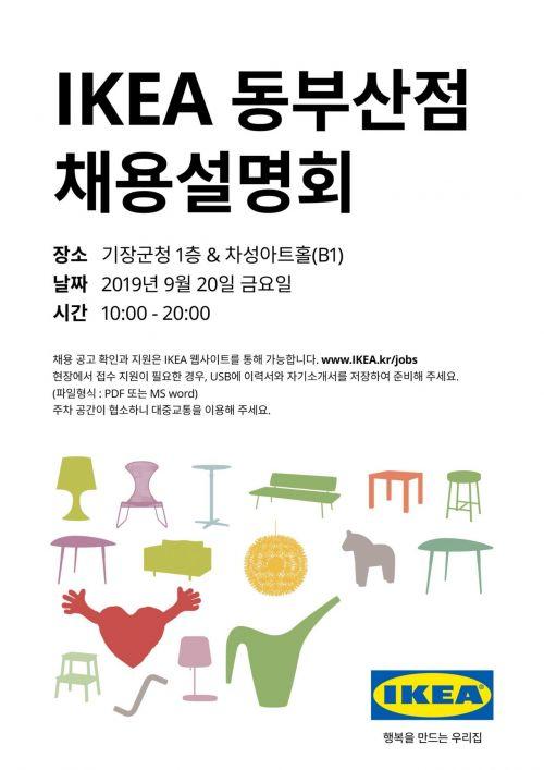 이케아코리아, 20일 동부산점 채용설명회…500여명 채용