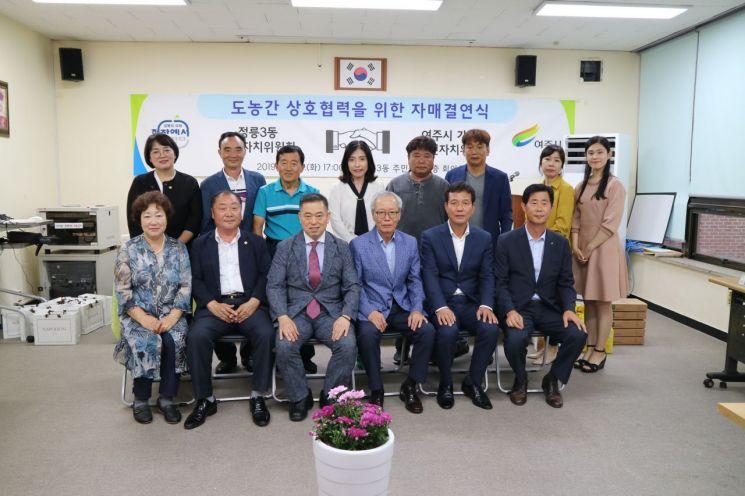 성북구 정릉3동-여주 가남읍, 도농 교류 위한 자매결연 협약 체결