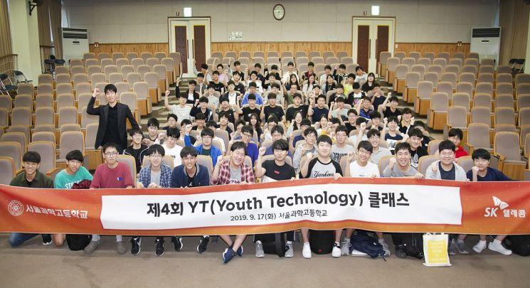 SK텔레콤, '5G가 바꾸는 세상' YT클래스 열어