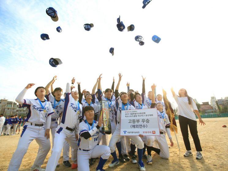 롯데리아가 서울시교육청과 함께 운영하는 '서울시교육감배 학교스포츠클럽 야구리그'가 6개월간의 리그 대장정을 마쳤다.