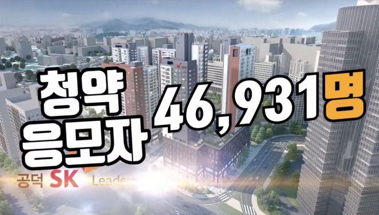▲ 단 1가구 공급에 무려 4만6931명의 인파가 몰렸던 서울 마포구 '공덕 SK리더스뷰' 계약 취소 가구 청약.