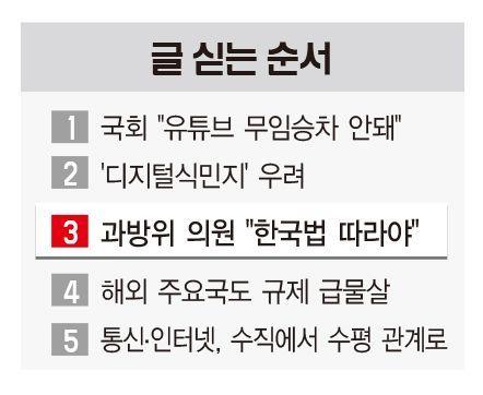 """[망 무임승차 스톱③] """"망 사용료 부과, FTA 위반 아니다"""""""