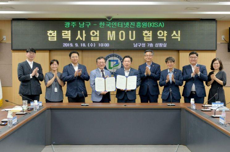 광주 남구, 한국인터넷진흥원과 MOU