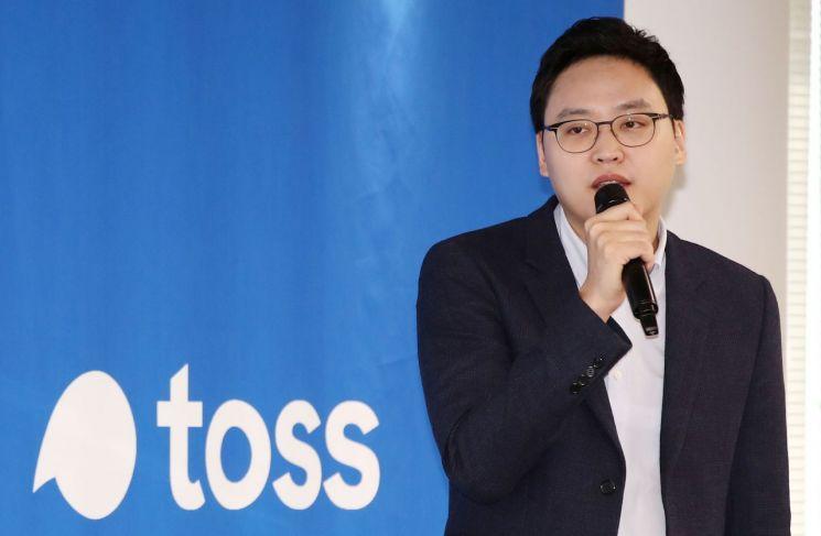 이승건 토스 대표. 연합뉴스