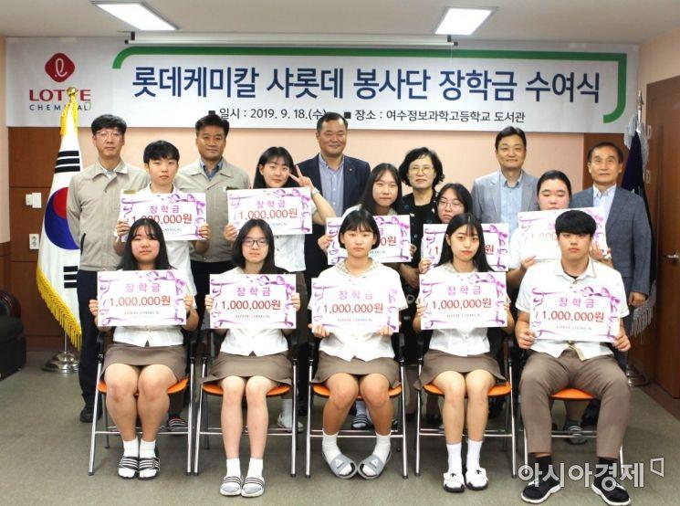 롯데케미칼 전남 여수공장이 18일 여수정보과학고등학교에 장학금을 기증하고 있다.(사진=롯데케미칼)