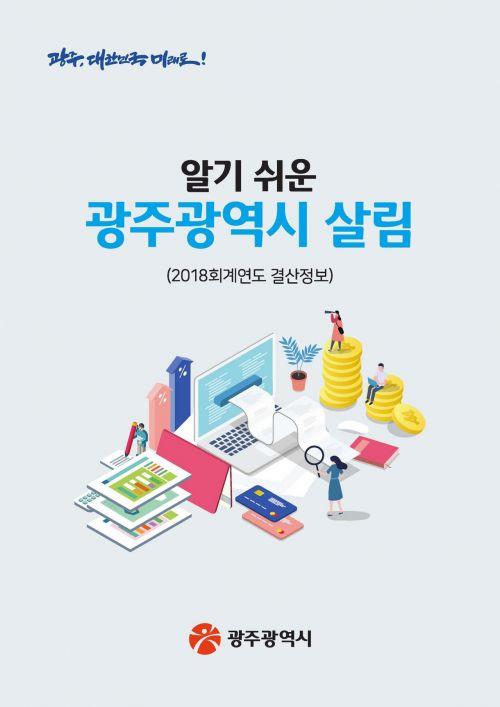 광주시 '알기 쉬운 광주광역시 살림' 책자 배포