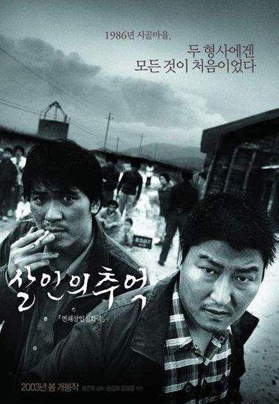 사진=영화 '살인의 추억' 포스터