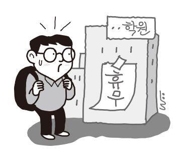 주 80시간 '공부과로' vs '휴일학습권'도 권리