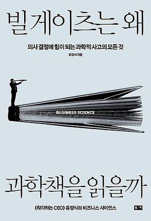 [신간 안내] <빌 게이츠는 왜 과학책을 읽을까> 外