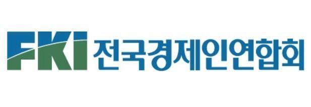 """전경련 """"중남미시장, 가성비 높은 韓제품 관심...문화이해 필수"""""""