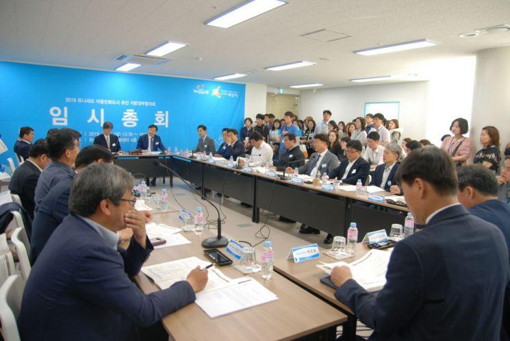 지난 5월24일 개최된 임시 총회 모습