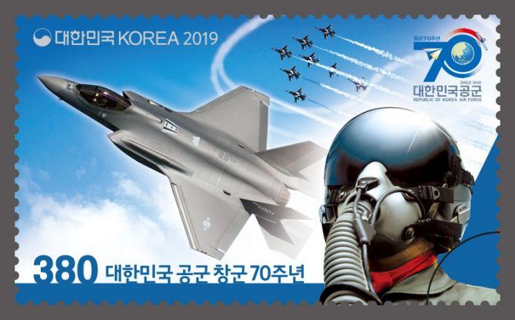 우정사업본부, 공군 창군 70주년 기념 우표에 'F-35A'
