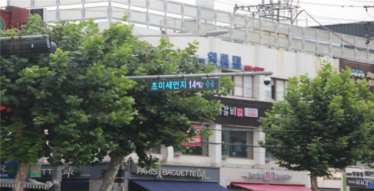 광진구 미세먼지 수치 CCTV 전광판 확인