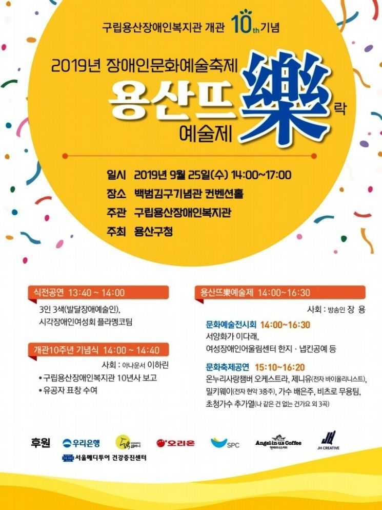 용산구립용산장애인복지관 10주년 기념 축제 열려