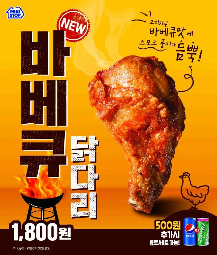 미니스톱, 훈제 향 듬뿍 넣은 '바베큐 닭다리' 출시