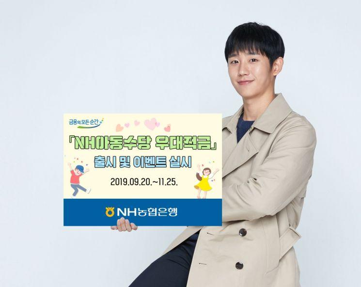 농협은행, 'NH아동수당 우대적금' 출시