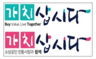 """박영선 """"가치삽시다 캠페인이 국민문화로""""…전통시장 가을축제"""