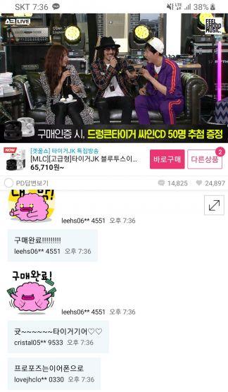 CJ ENM 오쇼핑부문의 모바일 쇼핑방송 '쇼크라이브' 방송화면과 실시간 채팅창.
