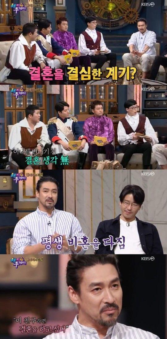 사진=KBS 2TV '해피투게더4' 방송화면 캡처