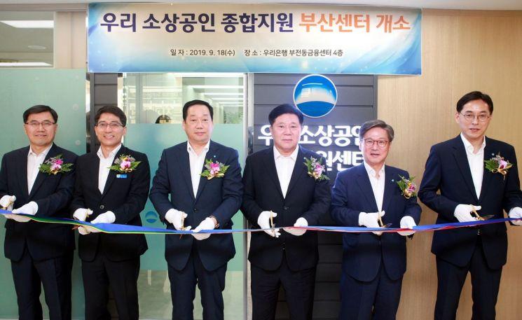 우리銀, '우리 소상공인 종합지원 부산센터' 개소