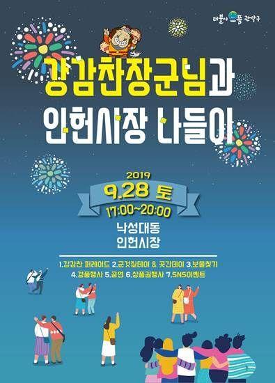 관악구 전통시장 4개소 지역활력촉진행사 개최