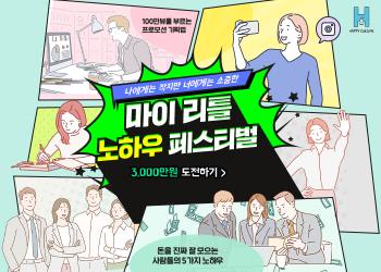 휴넷, '마이 리틀 노하우' 페스티벌…콘텐츠 공모전