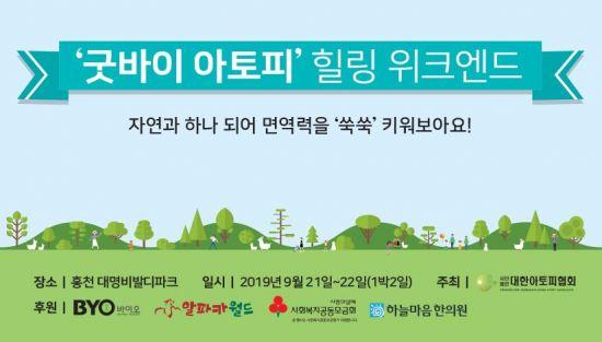 """""""함께 아토피 극복해요"""" CJ BYO유산균, '굿바이 아토피' 힐링 위크엔드 후원"""