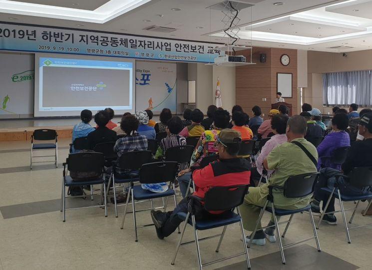 영광군, 지역공동체일자리사업 참여자 '안전보건교육' 실시