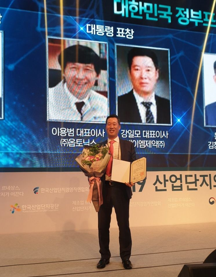케이엠제약, '2019 산업단지의 날' 대통령 표창 수상