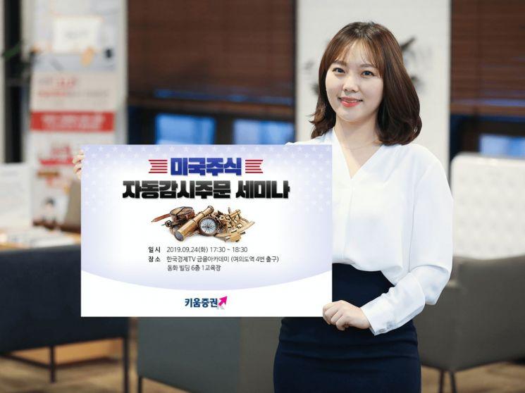 키움증권, 미국주식 자동감시주문 세미나 개최