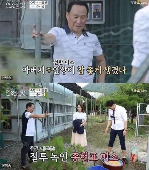 사진=TV조선 '연애의 맛2' 화면 캡처