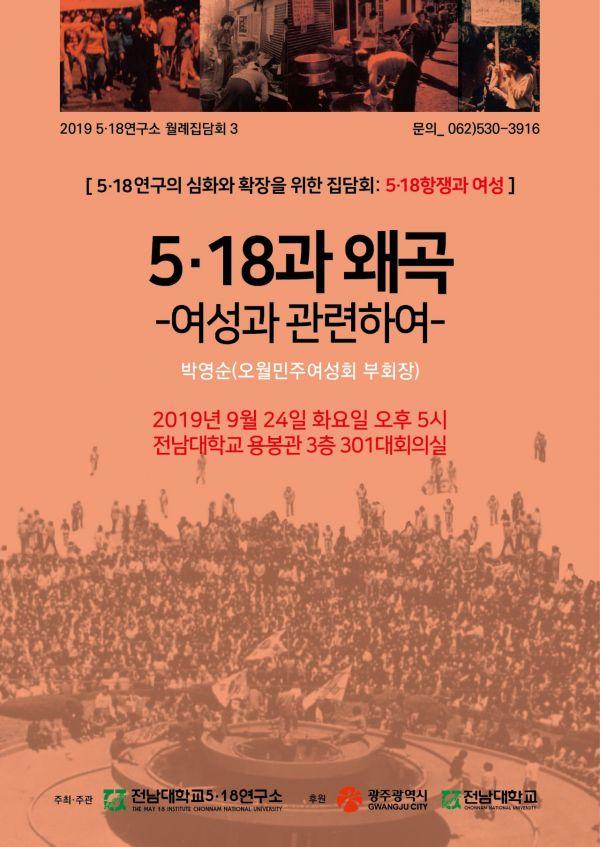 전남대 5·18연구소, 세 번째 집담회 개최