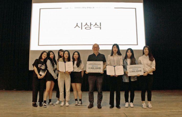 2019 광주디자인비엔날레 기념 '크라우드 펀딩 콘테스트'에서 최우수상과 베스트클릭상을 수상한 성신여대 서비스·디자인공학과 '청바지' 팀이 시상식 후 기념촬영을 하고 있다.