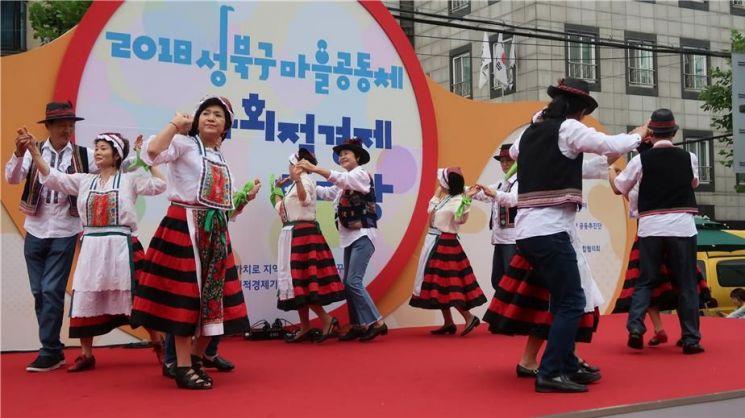 성북구 '마을공동체·사회적경제 한마당' 교류의 장 개최