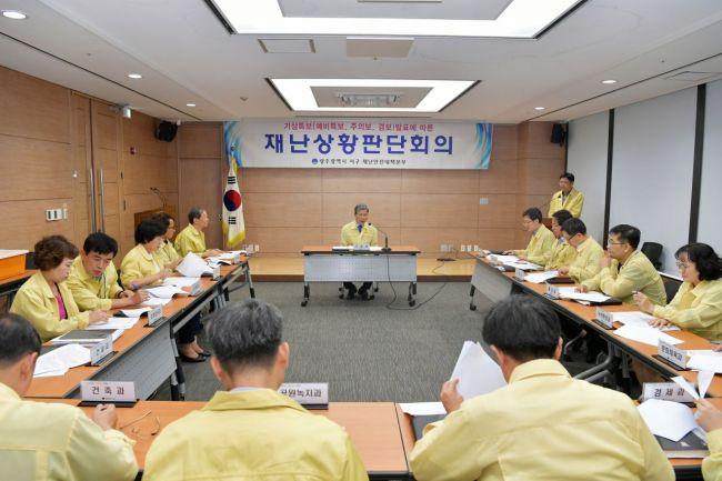 광주 서구, 태풍 대비 '상황판단회의' 개최
