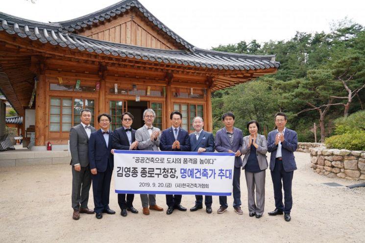 김영종 종로구청장,  한국건축가협회 명예건축가 추대