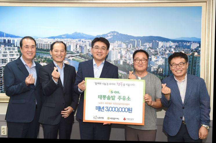 [포토]오승록 노원구청장, S-oil 태릉솔밭 주유소 기부금 전달식 참석