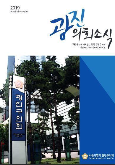 광진구의회 '광진의회소식' 발간