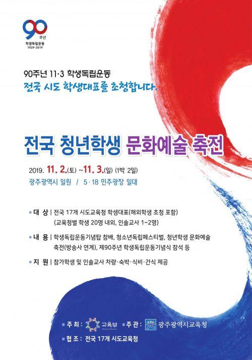 학생독립운동 90주년…전국 학생대표들 '광주'에 모인다