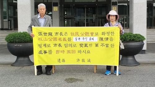 시위하는 허경성 옹 부부 [사진-민족문제연구소 구미지회]