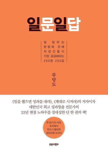 [신간안내]'일문일답'·'인정유한'