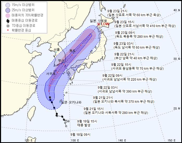 정부, 태풍 타파 위기단계 '경계'로 격상…중대본 비상 2단계 가동