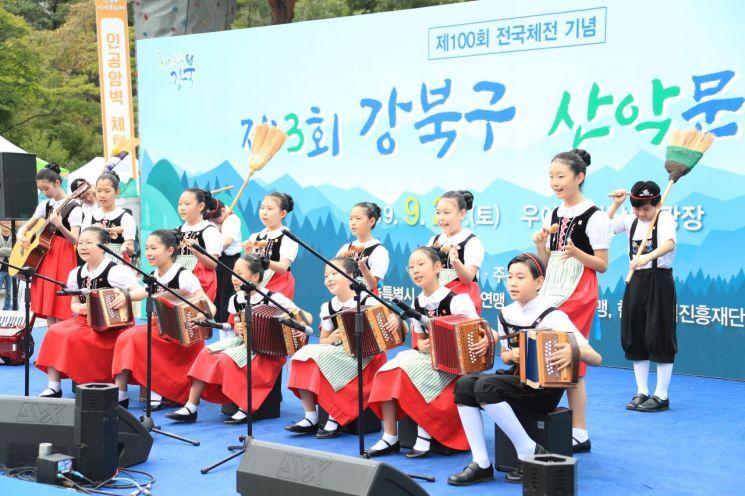 [포토]강북구, 제3회 산악문화제 개최