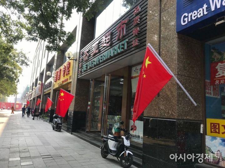 중국 건국 70주년 기념일을 앞두고 오성홍기로 화려해진 베이징 시내 상점가 모습.