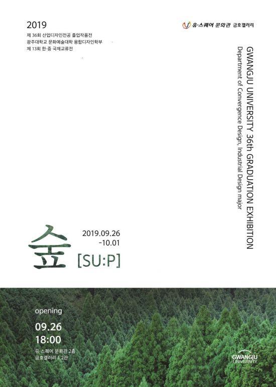 광주대, 산업디자인전공 졸업작품전시회 개최