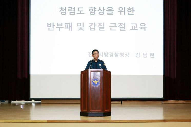 전남경찰, 청렴도 향상 '반부패 교육' 실시