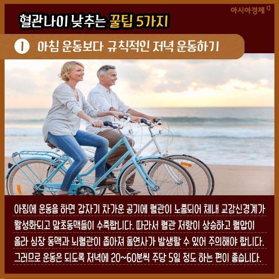 [카드뉴스]'100세 청춘'의 첫째조건은 바로 OO!