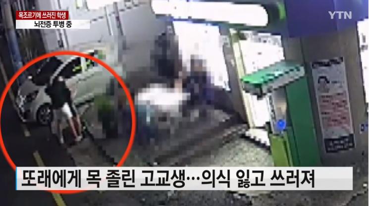 지난 6월 부산 덕천동의 한 편의점 앞에서 고등학생 손 모 군이 또래에게 목이 졸려 쓰러졌다. 사고 당시 장면이 담긴 폐쇄회로(CC)TV 영상/사진=YTN 화면 캡처